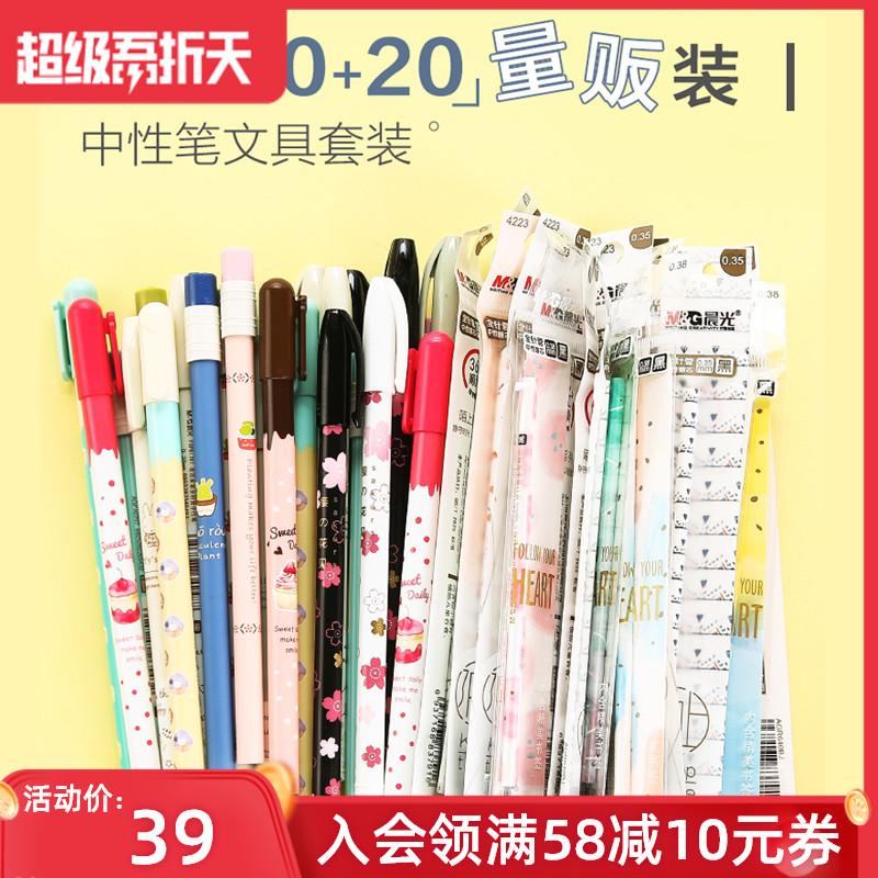 晨光中性笔套装 学生水笔办公签字笔可爱清新款30支笔+20支黑色笔芯替芯量贩装0.38/0.35/0.5mm HAGP1176 thumbnail