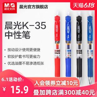 晨光文具中性笔0.5可按动签字笔会议笔黑红蓝水笔学生学习办公用笔 12支K35