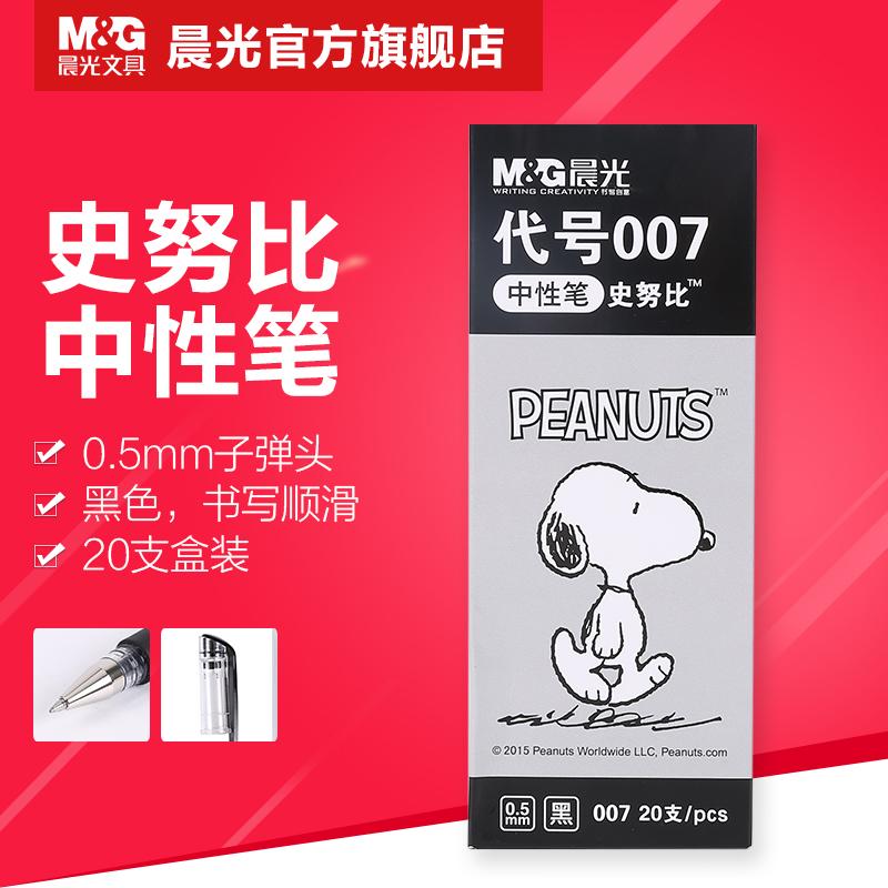 晨光文具中性笔黑0.5史努比系列学生文具办公用品SGP007