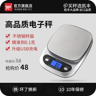 浙江 金華高精度廚房電子秤家用小型烘焙克重0.01精準稱重商用數度食物克稱