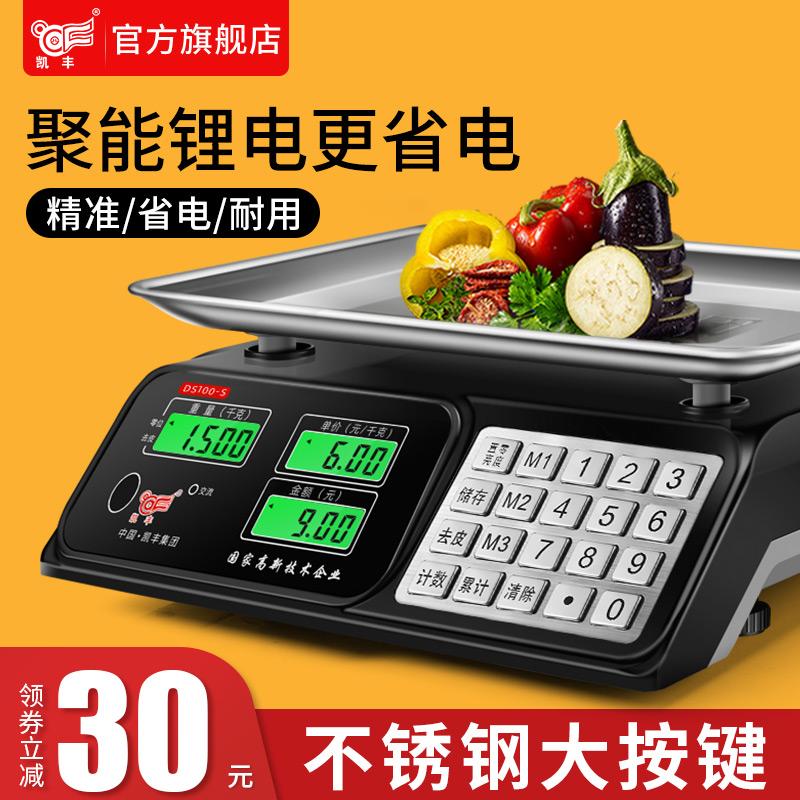 凯丰电子秤商用小型台秤30kg公斤高精度称重电子称市场卖菜用克称