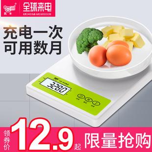 精准家用称重烘焙称小秤食物克称数0.01g凯丰高精度厨房秤电子称