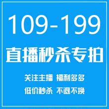 直播专拍109199备注编码