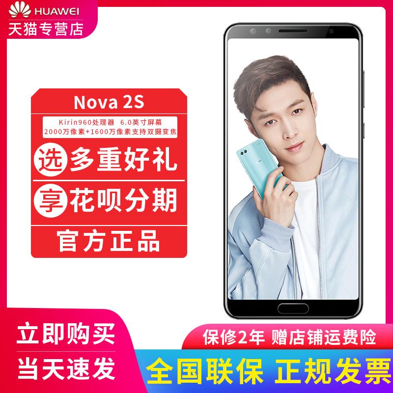 优惠20元 Huawei/华为 nova 2s全面屏4G全网通华为官方旗舰店正品手机畅享8plus麦芒6 p10荣耀play NFC