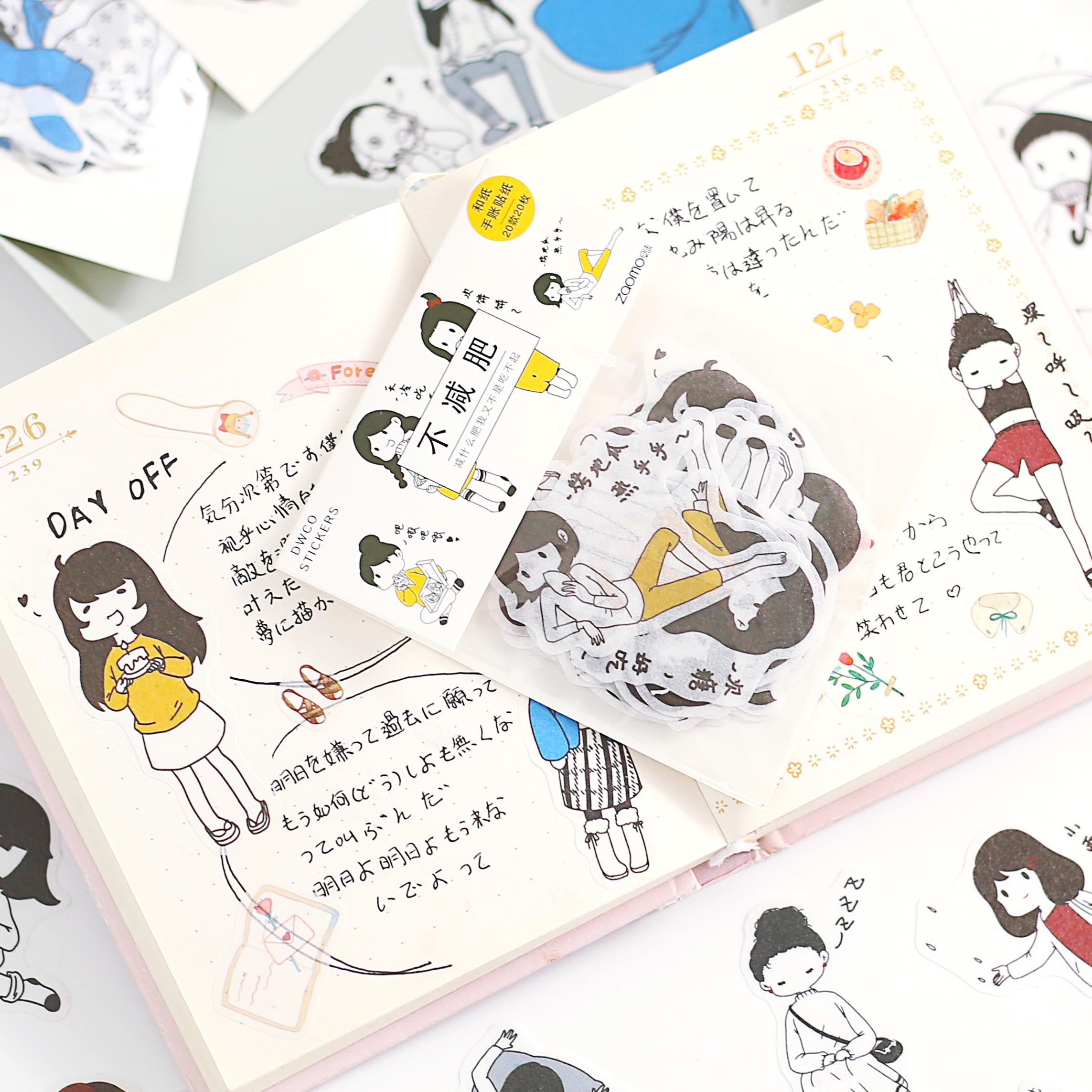 盐系小心情手账贴纸包 元气小人物日式和纸文艺日记手帐装饰贴画