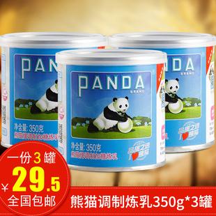 3罐包邮熊猫炼乳350gx3罐 调制甜炼乳烘焙甜品蛋挞面包酱奶茶原料