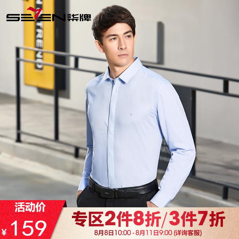 柒牌长袖衬衫春男士长袖衬衣简约商务男装纯色正装衬衫青年