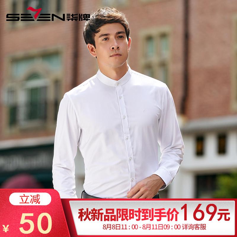 柒牌男装长袖衬衫 商务休闲修身男士立领衬衣正装青年时尚款暗纹