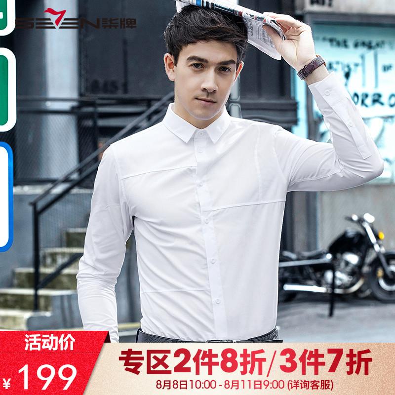 柒牌长袖衬衫青年男装春秋款商务绅士修身时尚纯棉男士衬衣