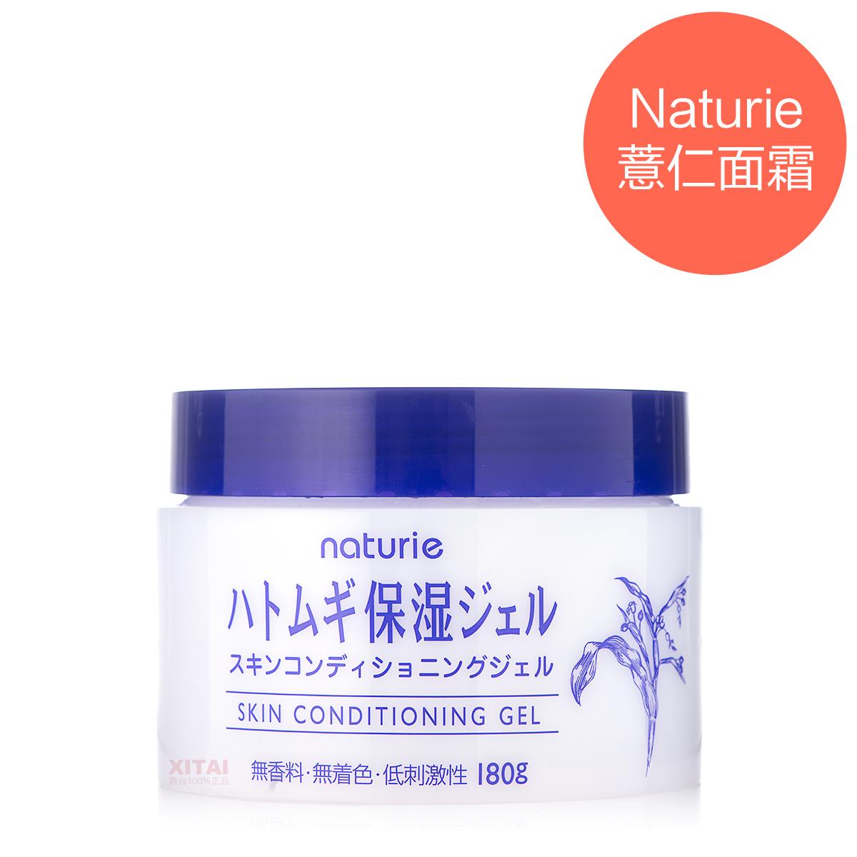 日本naturie娥佩兰薏仁水面霜  美白保湿补水修复缓解干燥�ㄠ�