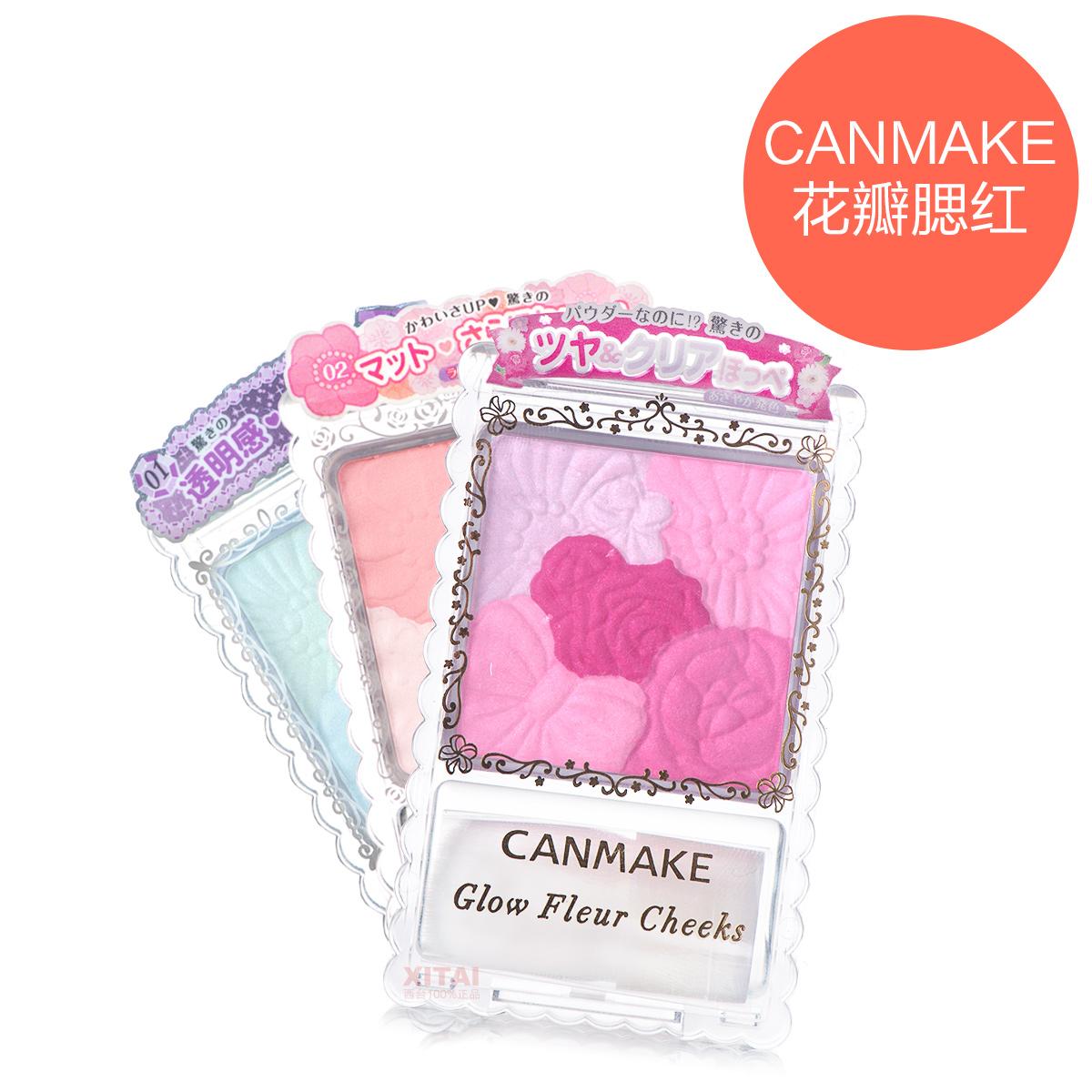 日本Canmake井田五色花瓣雕刻腮红 珠光哑光高光修容粉显色带刷子