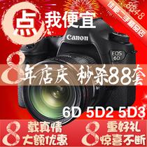 105mm专胰玄手单反数码照相机佳能EOS6D5D25D3III全画幅机身24