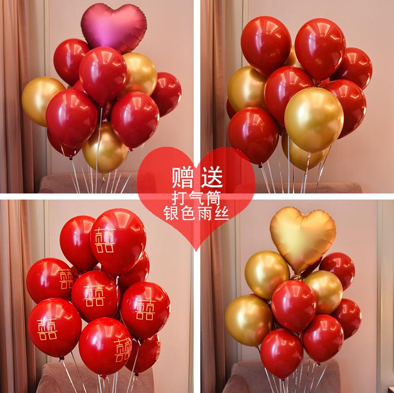 10.80元包邮红宝石结婚创意装饰婚礼结婚用品大全婚房布置套装金属色铝膜气球