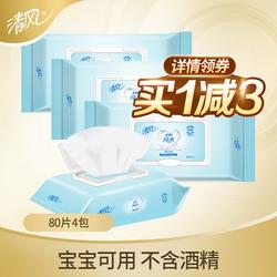 清风湿巾EDI纯水带盖卫生纸巾清洁新生儿宝宝可用不含酒精80片4包