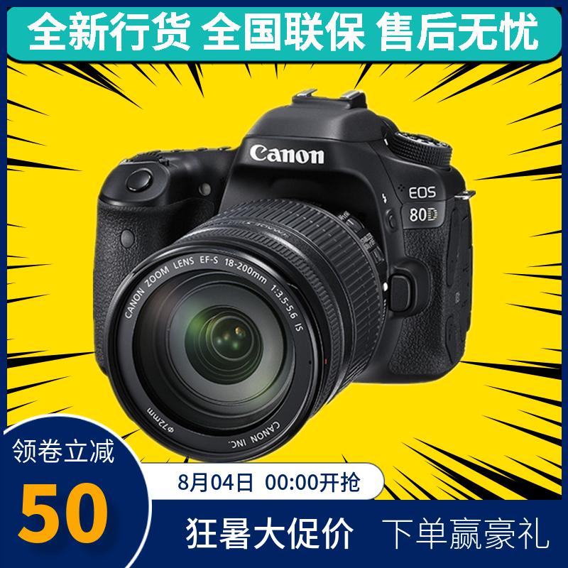 國行正品 Canon/佳能 80D單機 18-135USM套機 中高端高清單反相機