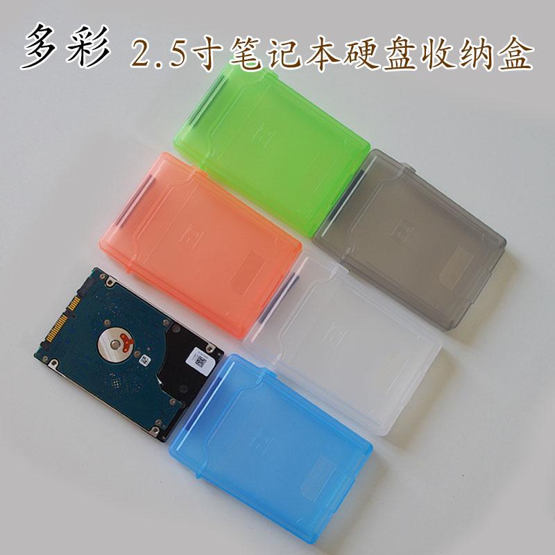 SSD保护盒保护套数码收纳盒2 .5寸笔记本硬盘保护套尾部开口彩色