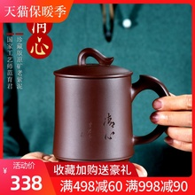 Yixing Zisha Cup, raw ore, purple mud, all hand-made, non ceramic, single cup with cover, large capacity for men and women