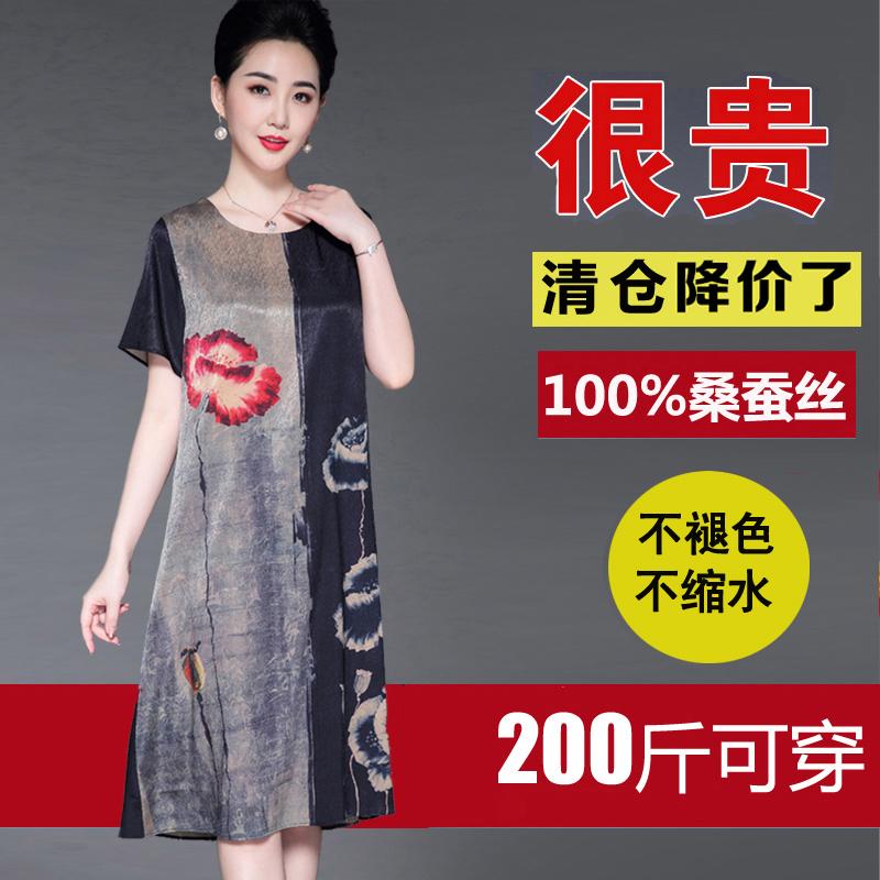 杭州真丝连衣裙贵夫人大牌重磅桑蚕丝宽松特大码200斤妈妈装裙子
