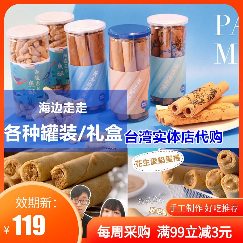 皮妈台湾代购 海边走走花生蛋捲 台湾特产糕点进口零食 儿童点心