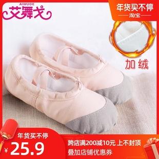 儿童舞蹈鞋加绒练功鞋冬季保暖女童加厚软底鞋宝宝芭蕾舞鞋跳舞鞋图片