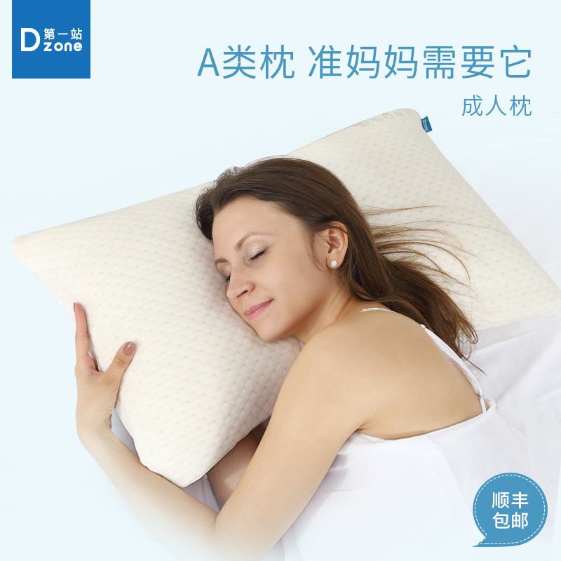 第一站护颈成人枕头分层自由调节乳胶枕3d透气枕可水洗枕四季