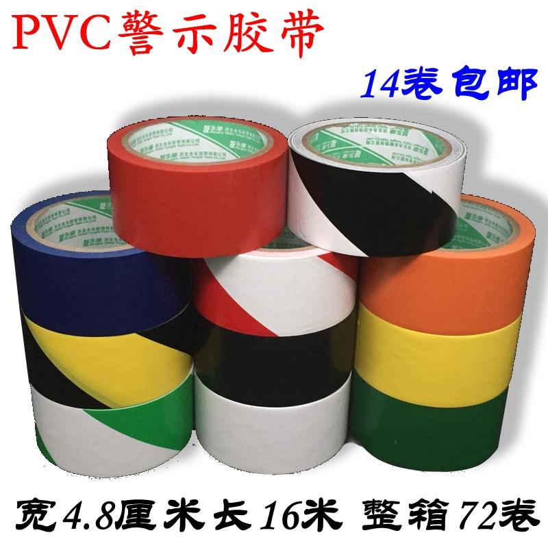 Желтый черный ПВХ лента зебры красный белый Зеленый оранжевый голубой Ширина защитной ленты заземления 4.8 см предупреждающая лента бесплатная доставка по китаю