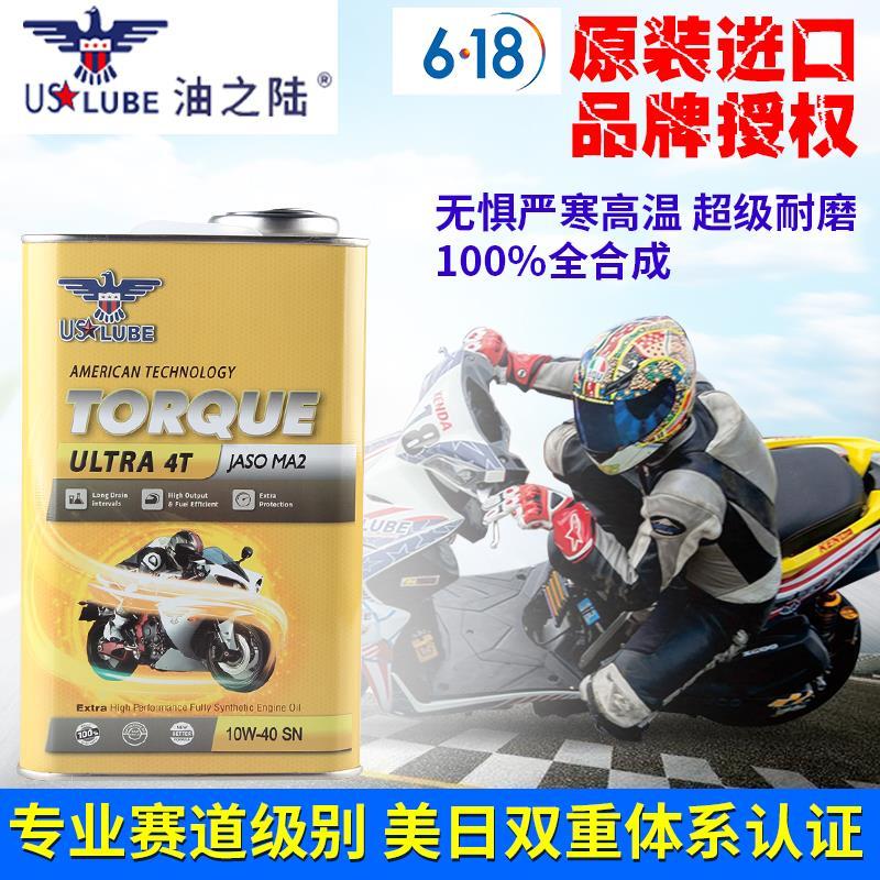 オートバイのエンジンオイルは全合成で四季通用です。