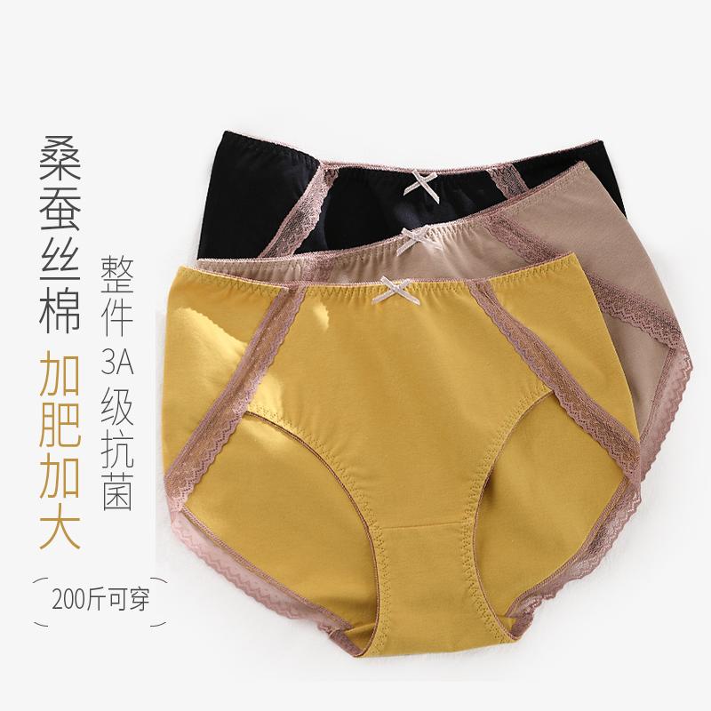 大码内裤女桑蚕丝胖mm中腰加肥加大200斤棉质蕾丝抗菌无痕透气