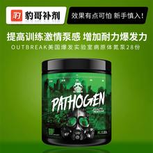 豹哥补剂 美国Outbreak 爆发实验室病原体氮泵 健身增肌C4眼镜蛇