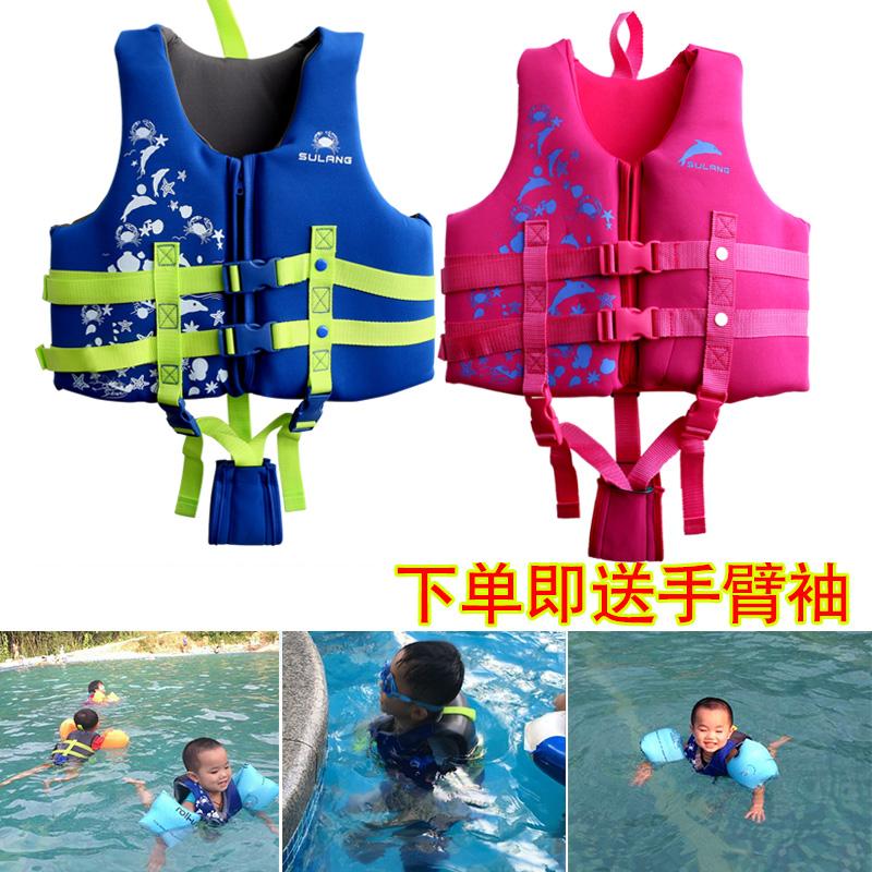 Спасательные жилеты для детей Артикул 545714551581