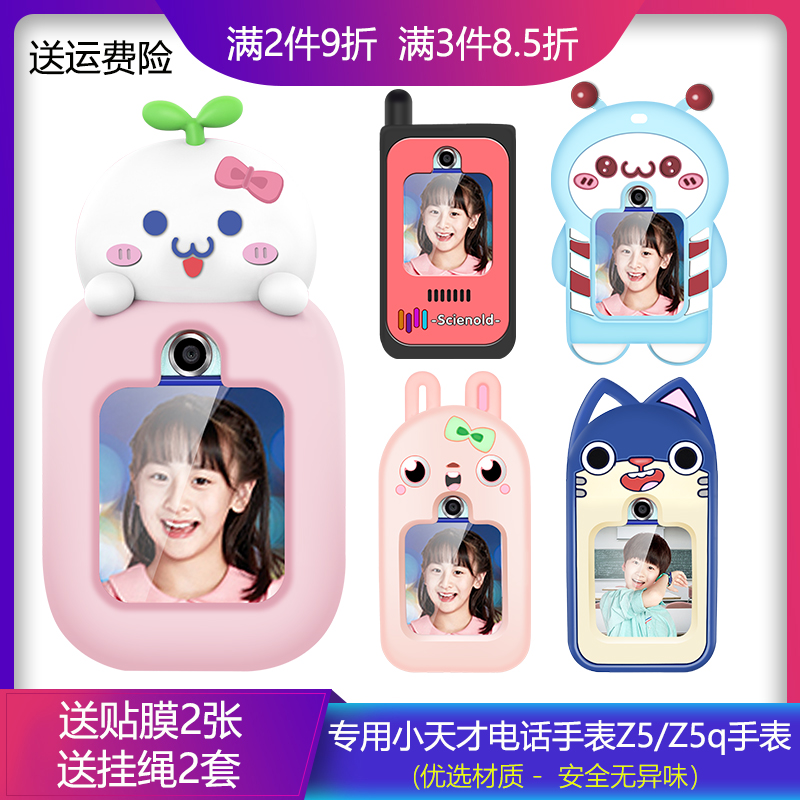 Genius childrens telephone watch Z5 / z5q / z5a strap hanging neck pendant hanging case protective case cartoon accessories