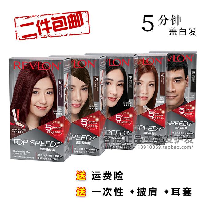 免邮 2盒 费 美国露华浓速彩染发剂霜膏5分钟遮盖白发无刺激不伤发