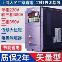 上海人民变频器3.745.57.5111518.522kw三相380v水泵风机