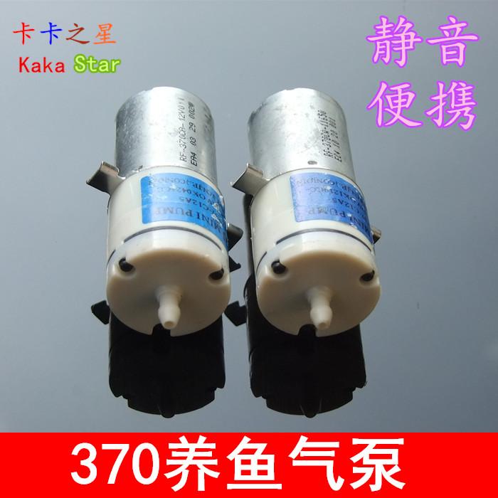 3-12V 370气泵 增氧泵 氧气泵 鱼缸 微型静音 打氧泵 钓鱼便携式