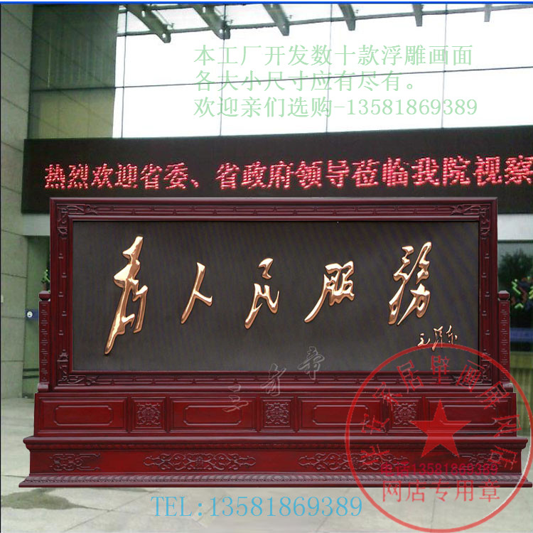 Mahogany screen Chinese floor screen is a double-sided screen with large solid wood seats for peoples service organizations