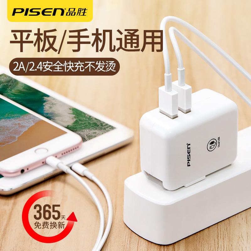 品胜充电器头5V2A适用苹果安卓手机华为ipad通用12w快充多口插头单头双usb迷你便携平板电源多功能数据线套装