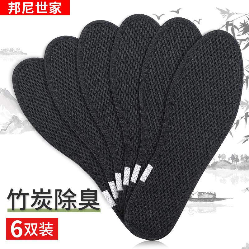 【3双装】防臭竹炭鞋垫吸汗气