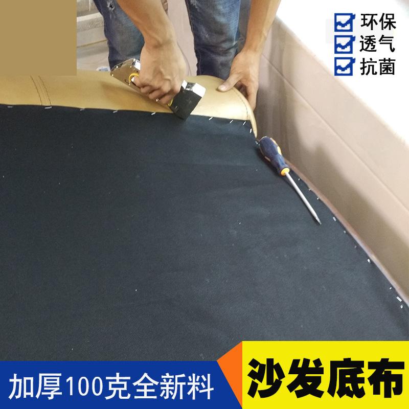 恒固沙发底布加厚无纺布餐椅黑布防尘布防潮布沙发布DIY布料辅料
