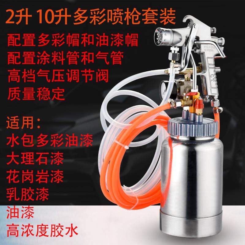 2升10升水包水多彩漆W-77油漆喷漆枪乳胶漆压力桶罗马柱油漆 喷枪
