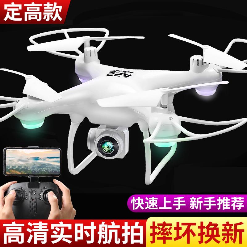 遥控飞机高清专业无人机航拍摄男孩玩具小学生小型直升四轴飞行器