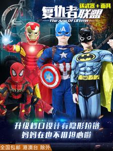 万圣节儿童服装cosplay美国队长套装蜘蛛侠衣服钢铁侠战衣超人男
