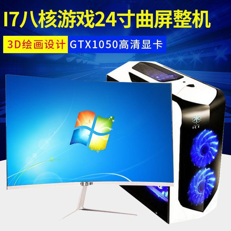 全套新品  i7GTX1050独显吃鸡游戏电脑 24寸整机组装台式电脑正品保证