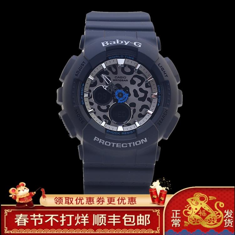 卡西欧手表 行货中文说明 BABY-G BA-120LP-1A/2A/7A1/7A2电子女