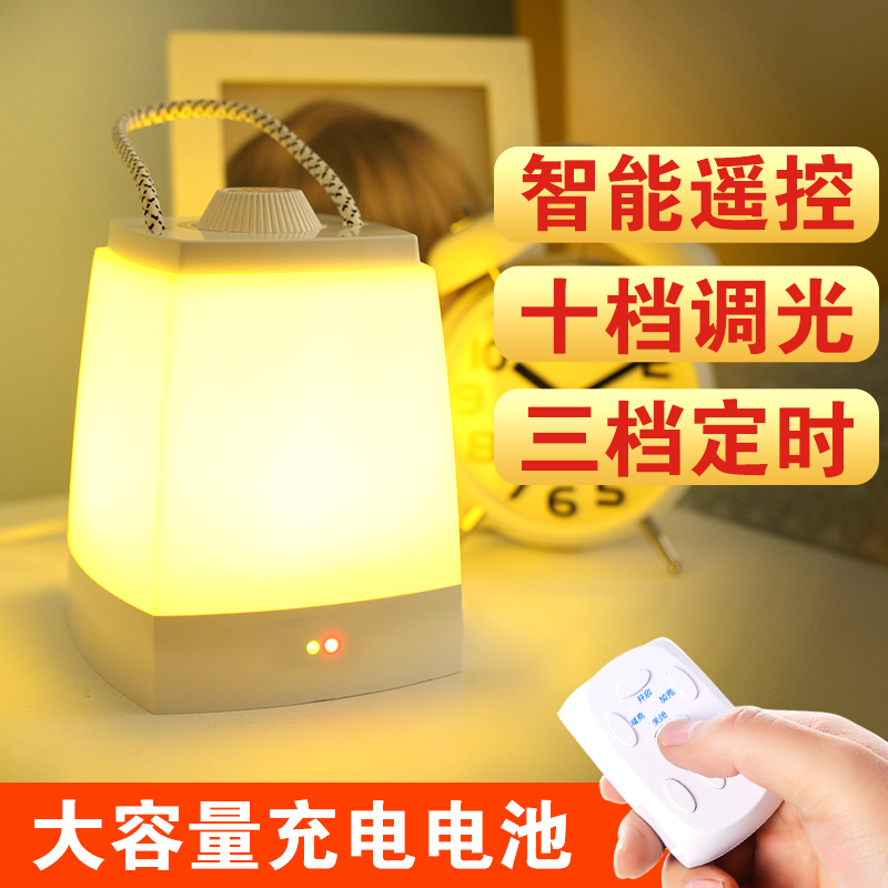 遥控节能无线充电小夜灯插电台灯卧室床头喂奶婴儿可移动手提睡眠
