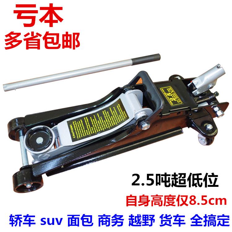 汽�2���P式千斤�2.5T低位液��3T�p泵4T�I�suv�用�Q�胎千金�