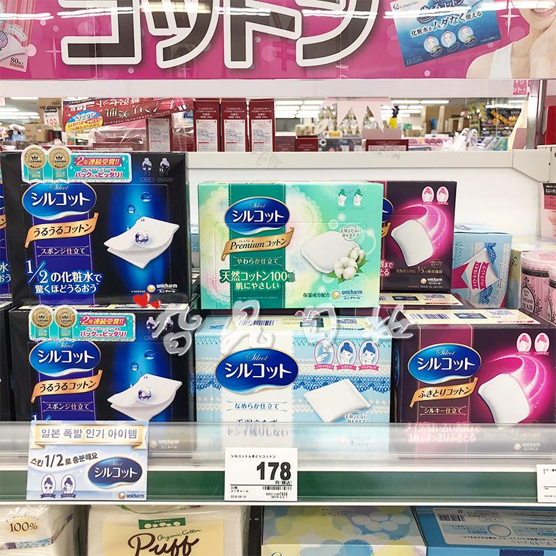 款选4尤妮佳化妆棉湿敷省水敷脸护肤清洁卸妆棉Unicharm日本本土