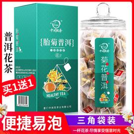 买1送1菊花普洱茶胎菊花茶黑茶菊花茶泡水喝的花茶包袋装小包养生