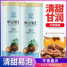 【买1送1】罗汉果仁 罗汉果 干果茶批发 广西桂林散装果茶花茶