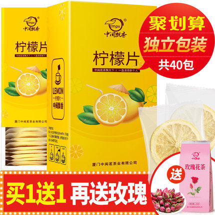 【买1发3】柠檬片泡茶干片蜂蜜冻干柠檬片泡水花茶水果茶叶小袋装