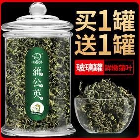 买1送1蒲公英茶正品长白山蒲公英根整根花茶野生特级茶叶婆婆丁茶